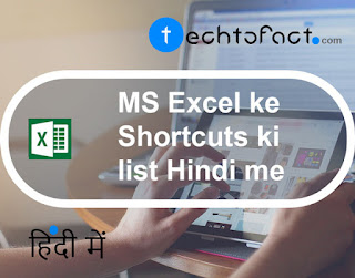 MS Excel के keyboard shortcuts की लिस्ट