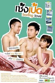 Boring Love เซ็งเป็ด HD