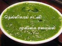 நெல்லிகாய் சட்னி செய்வது எப்படி - Amla chutney in tamil
