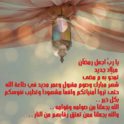 دعوة فى شهر رمضان