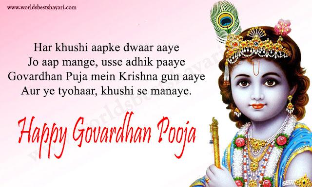 Govardhan Whatsapp Status