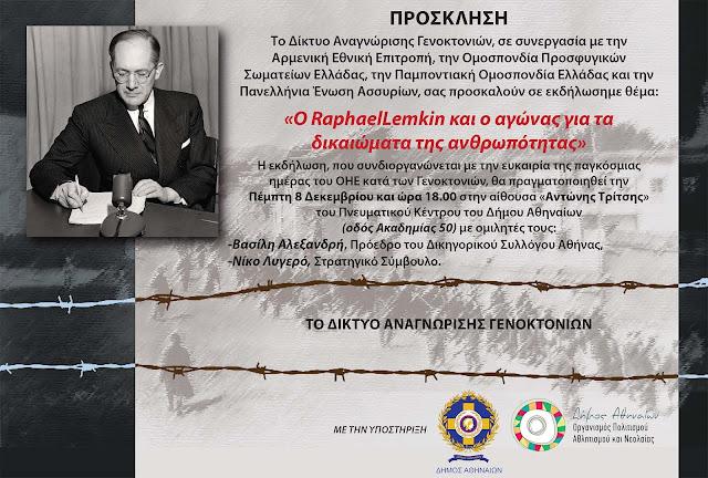 Εκδήλωση για την παγκόσμια ημέρα Μνήμης των θυμάτων των Γενοκτονιών, στην Αθήνα