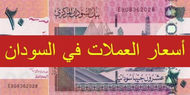 أسعار العملات الأجنبية في السوق الموازي مقابل الجنيه السوداني