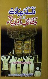 Falsafa-e-Ebadaat Aur Wazaif-e-Auliya Urdu Islamic Book