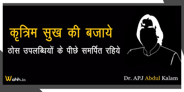 abdul-kalam-quotes-in-hindi-16