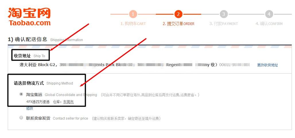 4PX 遞四方(香港): 教程 | 淘寶購物澳洲四方格自提指南(4px轉運四方GRID)
