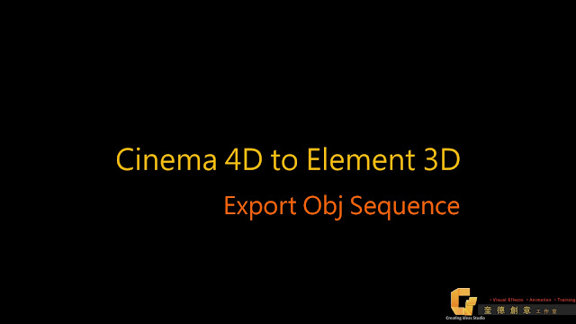 【Cinema 4D to Element 3D的關鍵技巧三 - Export Obj Sequence】