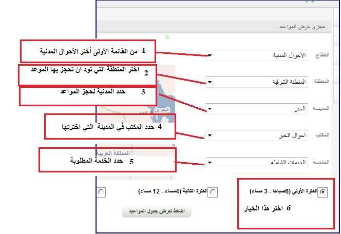 حجز الاحوال المدنية - Arabic News Collections
