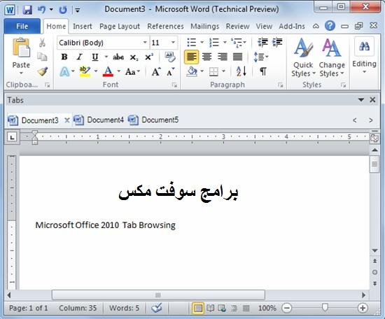 تحميل برنامج اوفيس 2007 عربى كامل مجانا