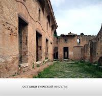 Останки древнеримской инсулы - первого в истории человечества многоэтажного жилища