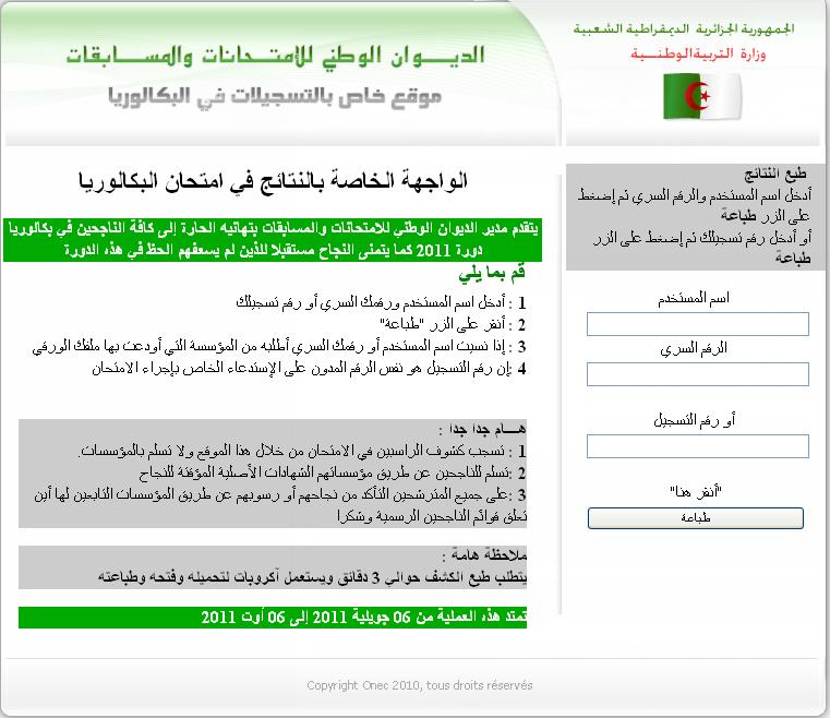موعد نتائج شهادة البكالوريا 2016 في الجزائر