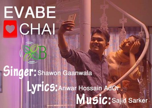 Evabe Chai Lyrics