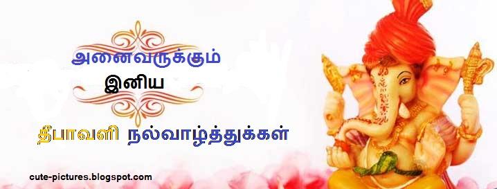 Happy Diwali Wishes Gujarati