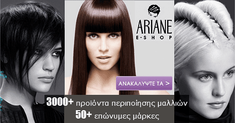 Ariane, Eshop Επώνυμων Προϊόντων Μαλλιών