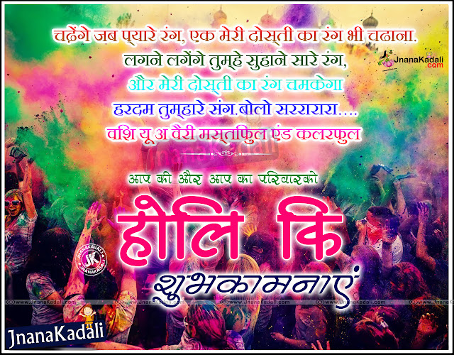 Here is a 2016 Hindi Holi Greetings and Messages,Top Famous Holi Wallpapers, Hindi Holi Wishes with Messages,Beautiful Holi Quotations in Hindi,2016 Hindi Holi Date and Quotations online,Hindi Holi Celebrations Images Wallpapers,Holi in Hindi,Holi Festival Hindi DJ Songs and Best Wallpapers,Hindi holi hd wallpapers with quotes,Hindi  holi awesome wallpapers
