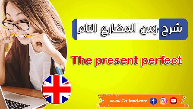 شرح زمن المضارع التام The present perfect