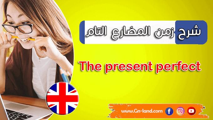 شرح زمن المضارع التام The present perfect في اللغة الانجليزية