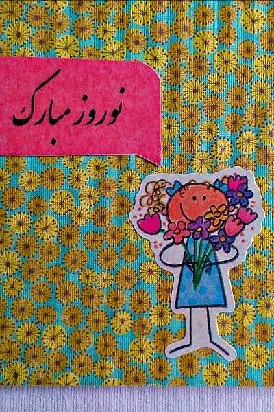 https://www.zibbet.com/acraftyarab/norooz-mubarak-persian-girl-with-flower-bouquet-handmade-card