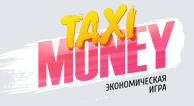Taxi Money - игра с выводом денег, мой отзыв о Taxi Money