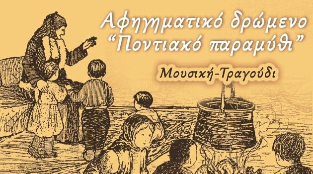 Το «Ποντιακό Παραμύθι» παρουσιάζεται στην πολιτιστική εβδομάδα της Λευκόβρυσης Κοζάνης