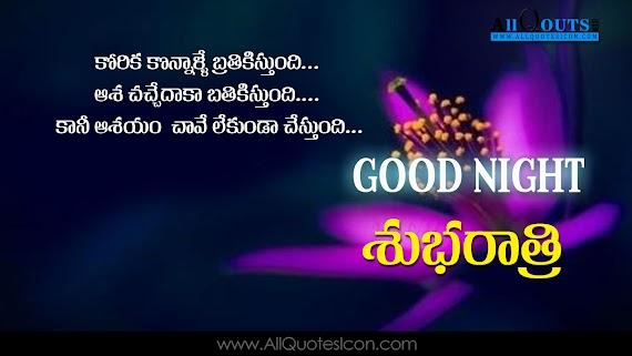 The Best Good Night Messages Telugu