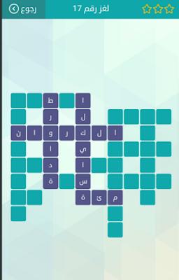 تنزيل لعبة كلمات متقاطعة وصله Crosswords Wasla 2018 مجانا للموبايل الأندرويد