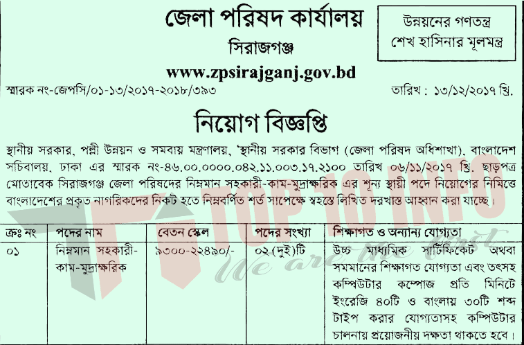 Job Circular in District Commissioner Office 2017