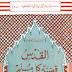 القدس قضية كل مسلم - د. يوسف القرضاوي