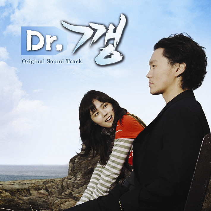 Various Artists – Dr. Gang OST (FLAC)