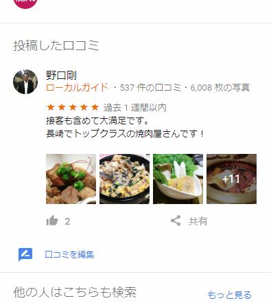 Googleローカルガイドのクチコミ活用術!今後、食べログやRettyを超えるかも!?