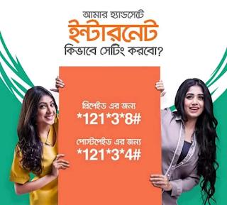 how can set banglalink Internet setting, bl 3g setting, বাংলালিংক ইন্টারনেট সেটিং, যেভাবে বাংলালিংক সিমে ৩জি চালু করবো,