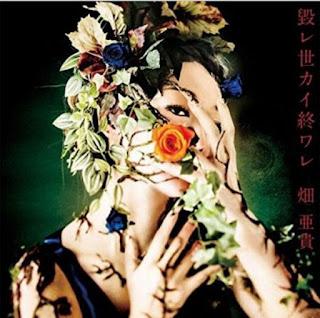Aki Hata – Kobore Sekai Oware LYRICS (Ost ED Big Order)