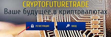 Регистрация в CryptoFuture 1