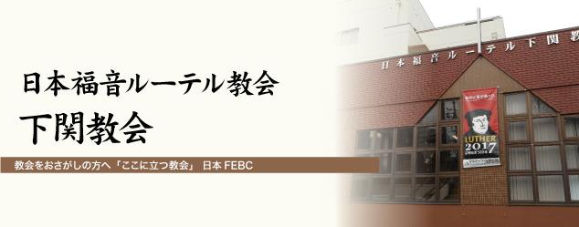 日本福音ルーテル教会 下関教会