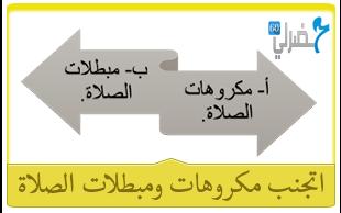 الدرس الخامس : اتجنب مكروهات ومبطلات الصلاة
