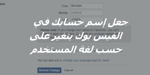 حسابك في الفيس بوك يتغير على حسب لغة المستخدم
