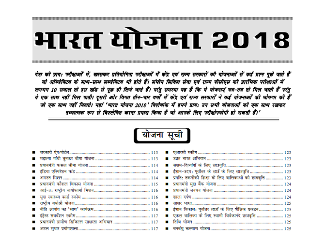 Indian Government Sarkari Yojna/Schemes 2014 - 2018 PDF Download in Hindi & English