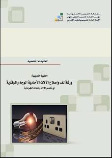 ورشة لف وإصلاح الآلات الأحادية الوجه والوقاية pdf