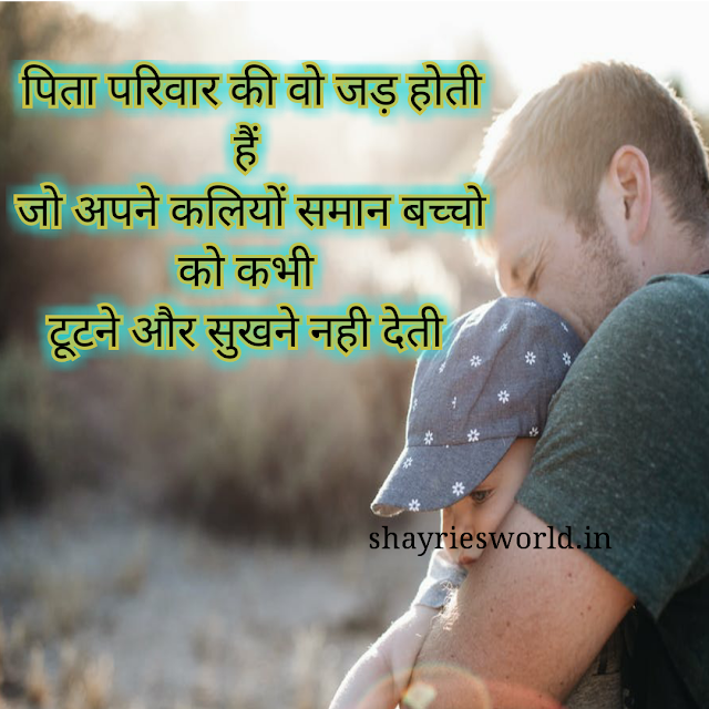 Poem On Father....पिता पर कविता....