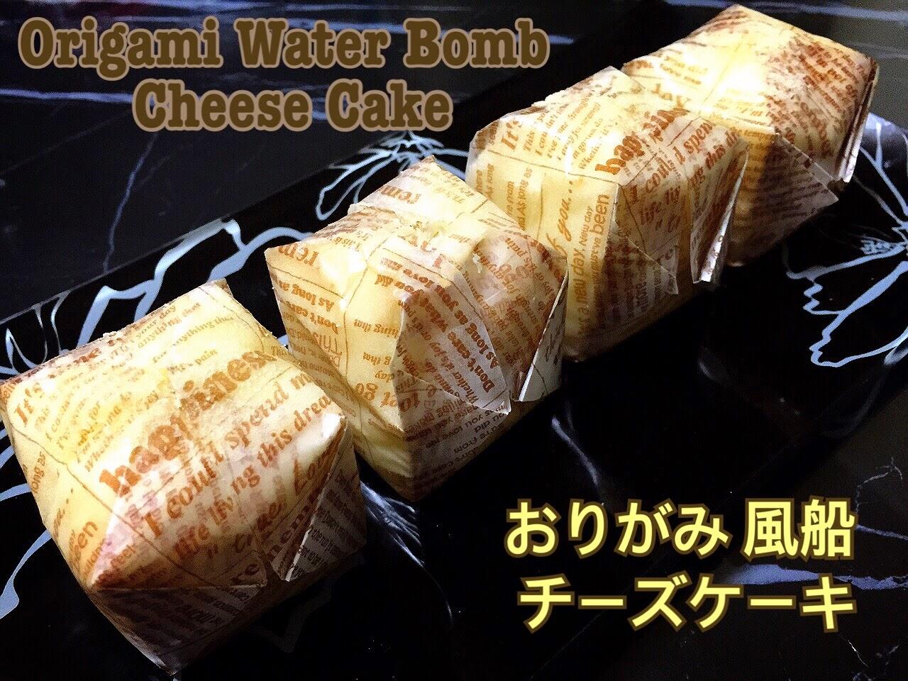 MinJi's Kitchen: Origami Water Bomb Cheese Cake おりがみ 風船 チーズケーキ - photo#2