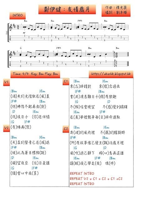 鄭伊健:友情歲月 ukulele chord譜