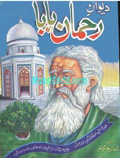 Dewane Rahman Baba