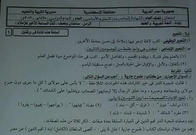 ورقة امتحان اللغة العربية محافظة الاسكندرية الثالث الاعدادى 2017 الترم الاول