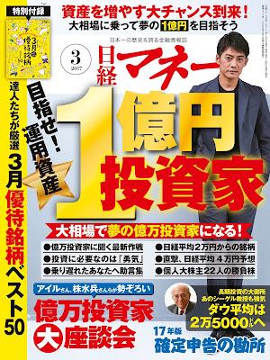 [雑誌] 日経マネー 2017年01.03月号 [Nikkei Money 2017-01.03] Raw Download