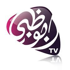 تردد قنوات ابوظبي الرياضية 2017 على جميع الأقمار نايل سات