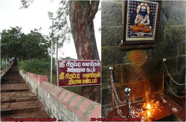 Srimath Chidambaram Swamigal Thiruporur