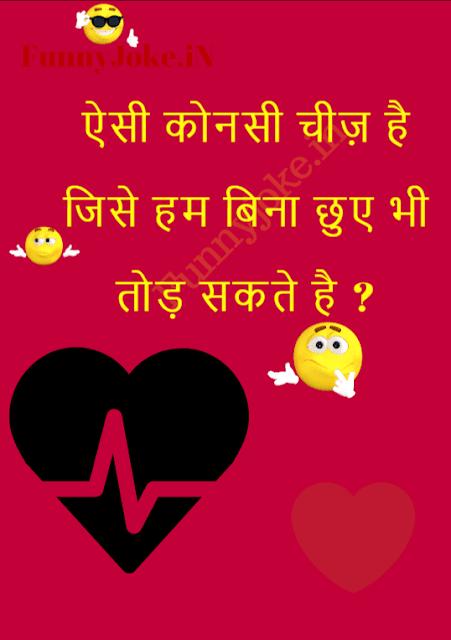 Puzzles For Whatsapp With Answers In Hindi: Duniya Mein Sabse Jyada Dard Konsi Cheez Deti Hai ?