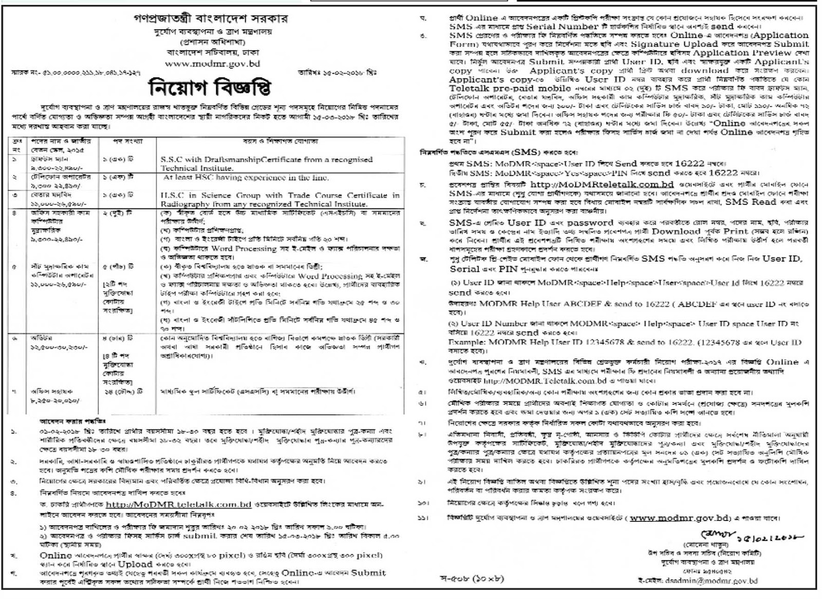 Department Of Disaster Management and Relief Job Circular 2018 1