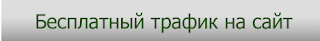 http://my-traffic.ru/index.php?ref=997