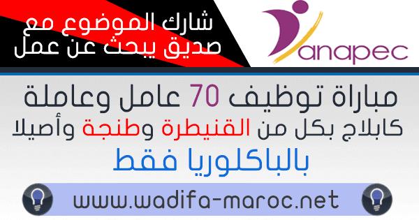 Al wadifa maroc avis concours recrutement  (50) Opératrices De Câblage Sur KENITRA et (20)  OPÉRATEURS/ OPERATRICES TANGER-ASSILAH